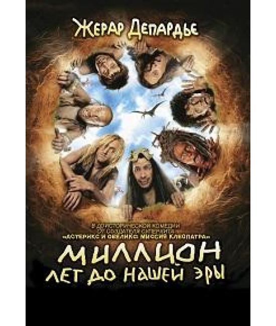 Миллион лет до нашей эры [DVD]