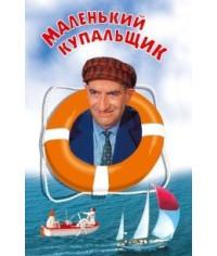 Маленький купальщик [DVD]