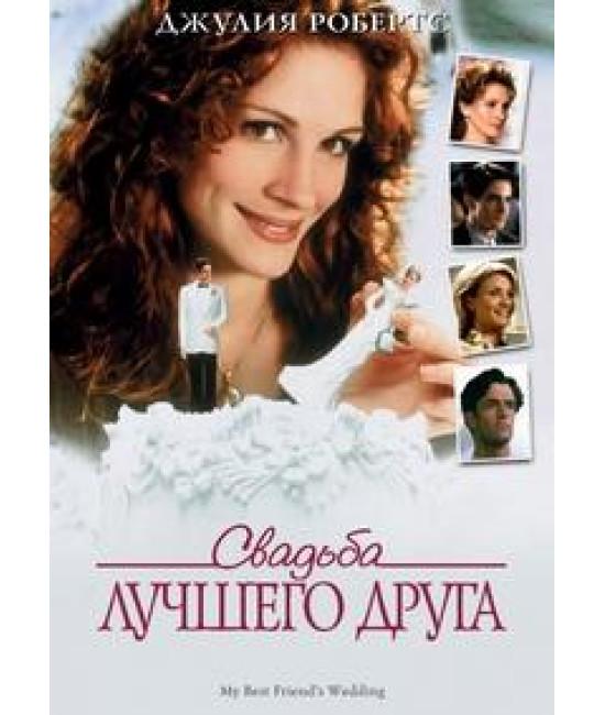 Свадьба лучшего друга [DVD]