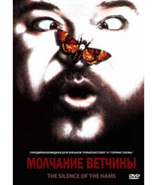 Молчание ветчины [DVD]