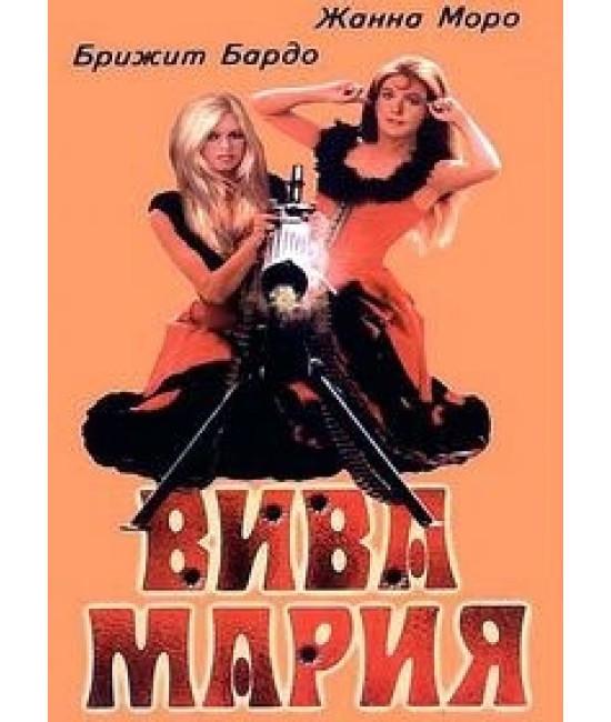 Вива Мария! [DVD]
