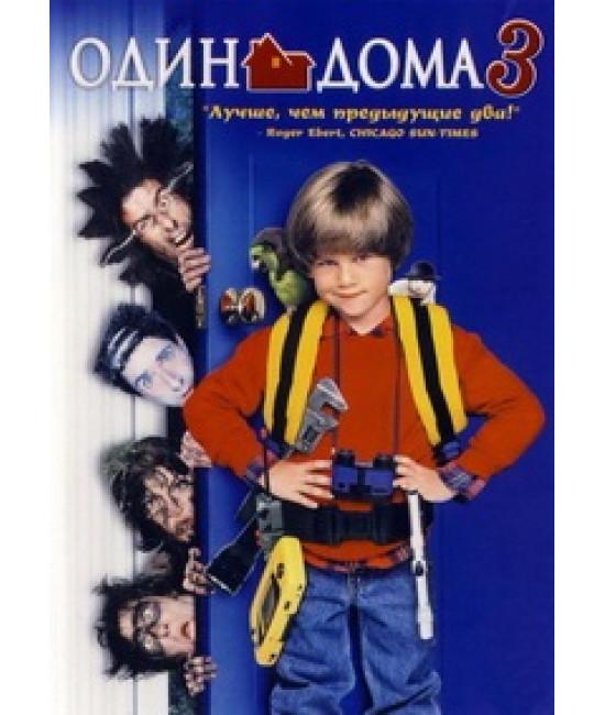 Один дома 3 [DVD]