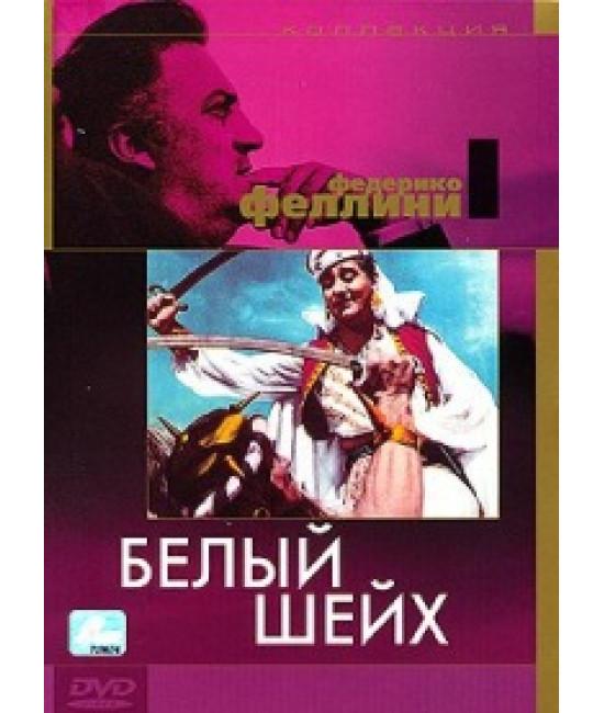 Белый шейх [DVD]