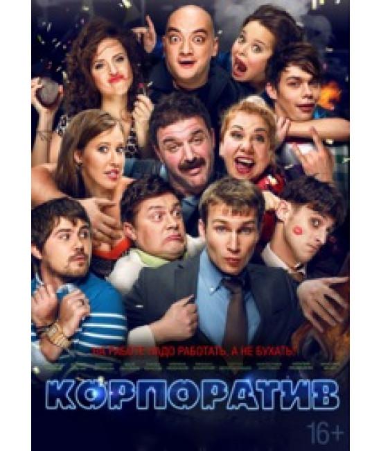 Корпоратив [DVD]