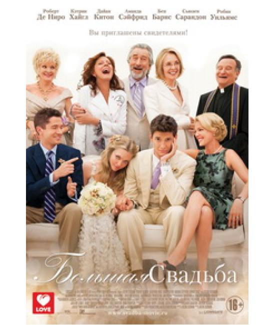 Большая Свадьба [DVD]