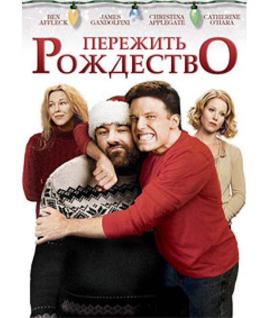 Пережить Рождество [DVD]