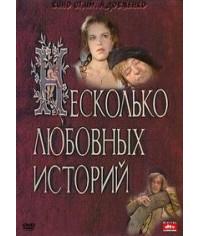 Несколько любовных историй [DVD]