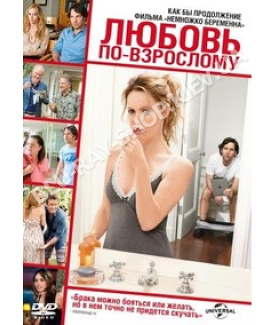 Любовь по-взрослому [DVD]