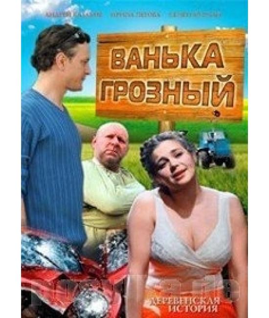 Ванька Грозный [DVD]