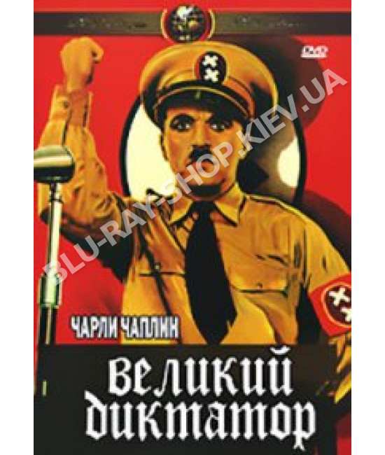 Великий диктатор [DVD]