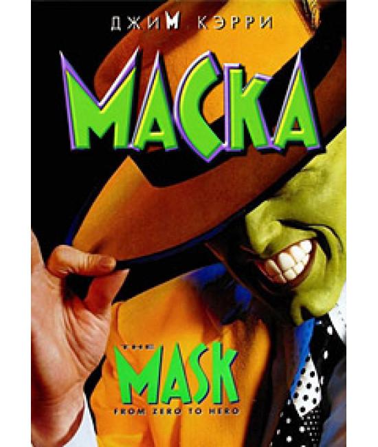 Маска [DVD]