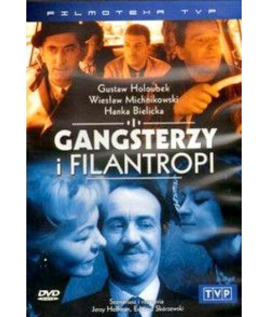 Гангстеры и филантропы [DVD]