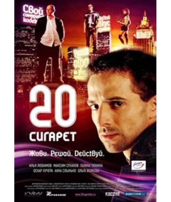 20 сигарет [DVD]