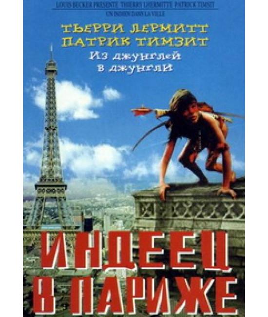 Индеец в Париже [DVD]