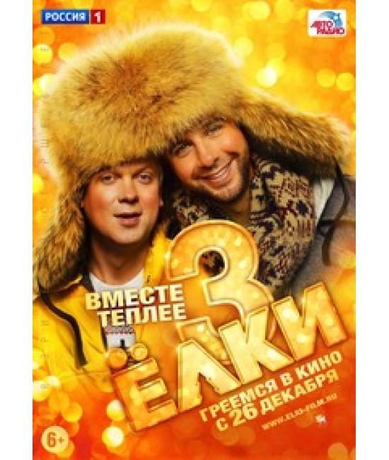 Ёлки 3 [DVD]