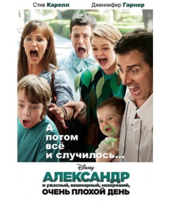 Александр и ужасный, кошмарный, нехороший, очень плохой день [DVD]