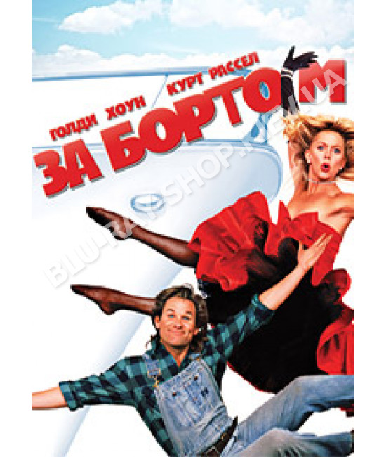 За бортом [DVD] (1987)