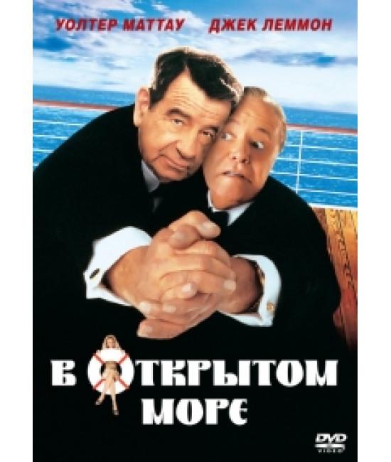 В открытом море [DVD]