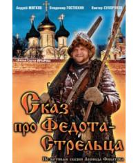 Сказ про Федота-Стрельца [DVD]