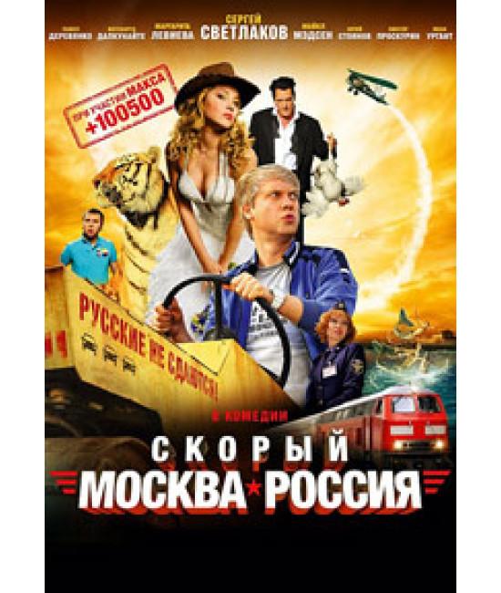 Скорый «Москва-Россия» [DVD]