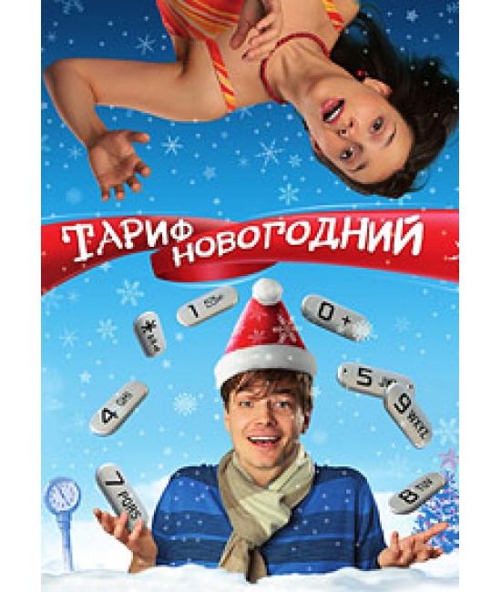 Тариф Новогодний [DVD]