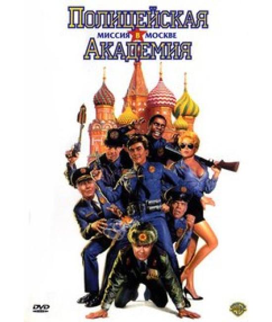 Полицейская академия 7: Миссия в Москве [DVD]