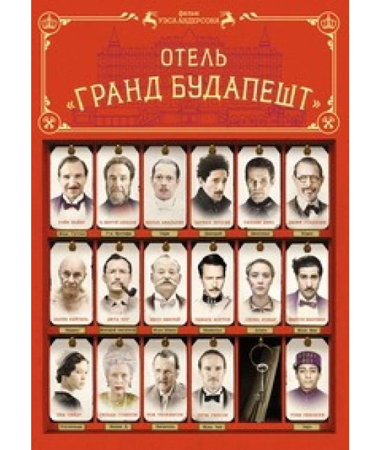 Отель «Гранд Будапешт» [DVD]