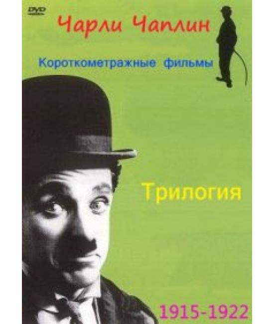 Чарли Чаплин: Короткометражные фильмы [DVD]