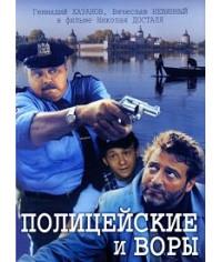 Полицейские и воры [DVD]