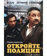Откройте, полиция! (Продажные) [DVD]
