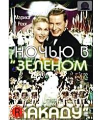 Ночью в Зеленом Какаду [DVD]