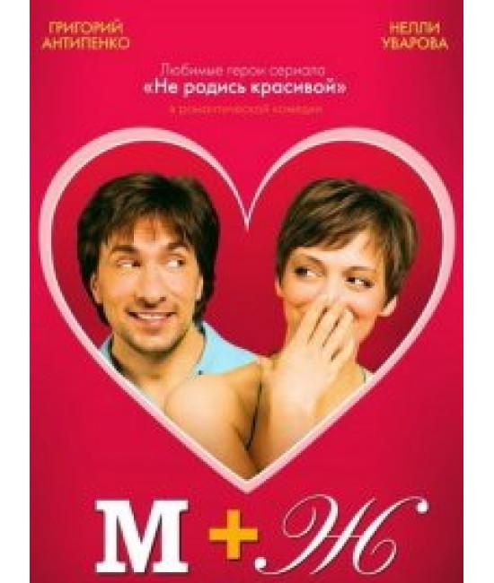 М+Ж (Я Люблю Тебя) [DVD]