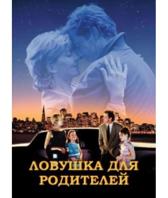 Ловушка для родителей [DVD]