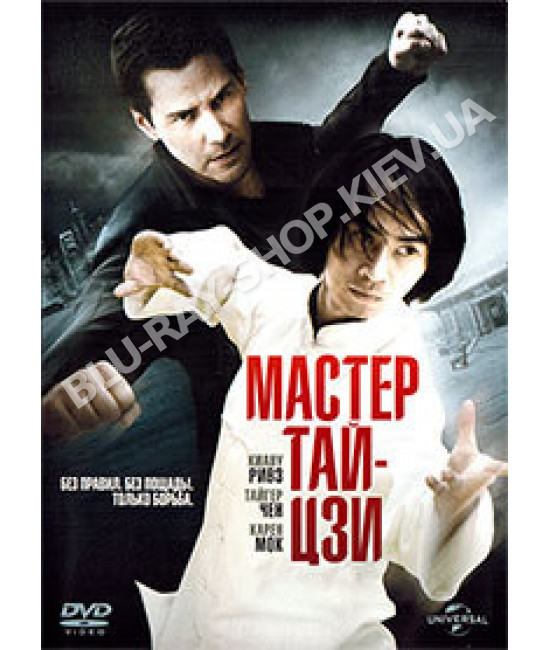 Мастер тай-цзи [DVD]