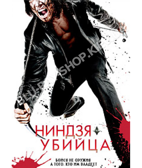 Ниндзя-убийца [DVD]