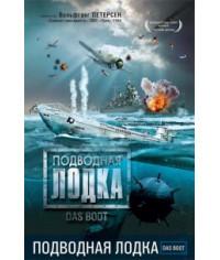 Подводная лодка [DVD]