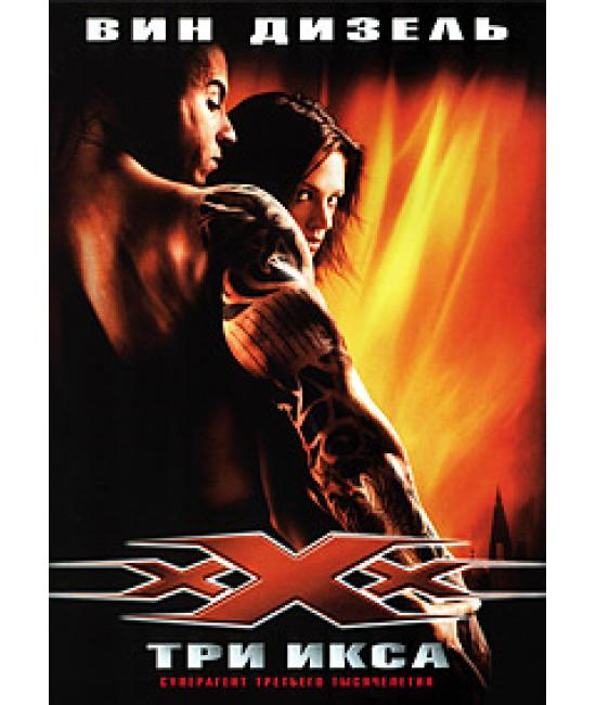Три Икса [DVD]