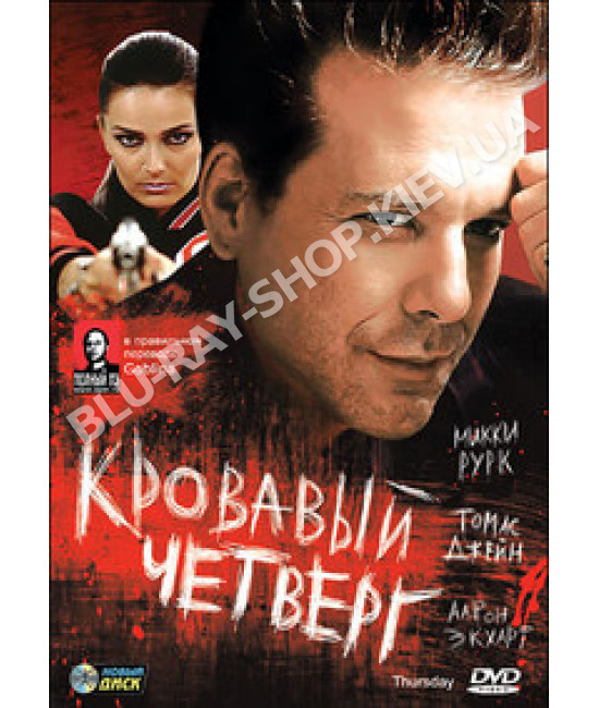 Кровавый четверг [DVD]