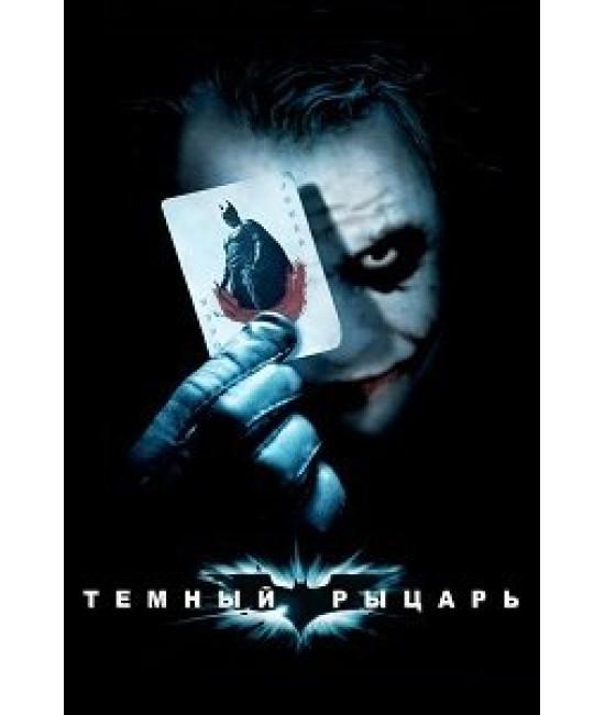 Темный рыцарь [DVD]