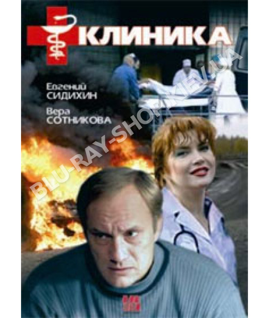 Клиника [DVD]