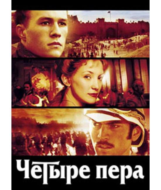 Четыре пера [DVD]