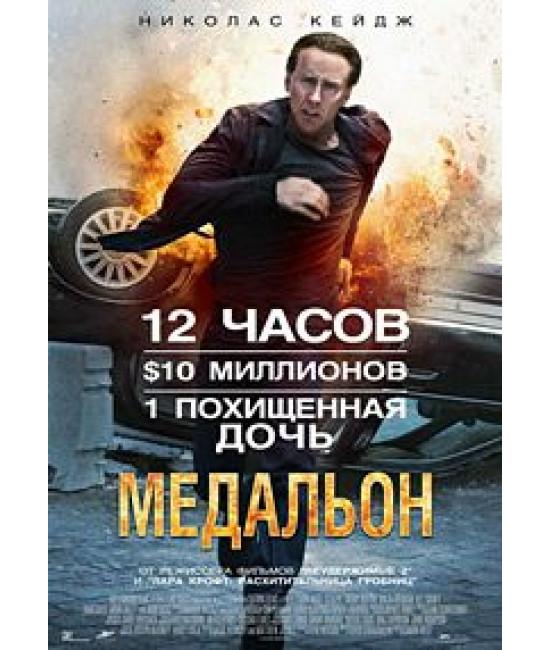 Медальон [DVD]