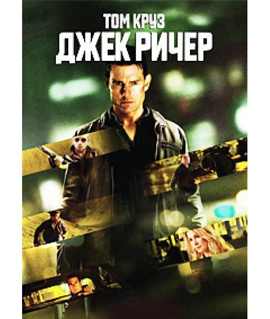 Джек Ричер [DVD]