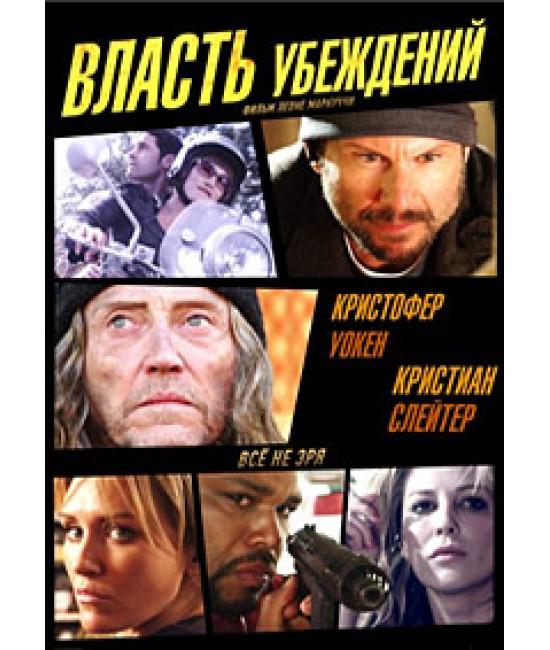 Власть убеждений [DVD]