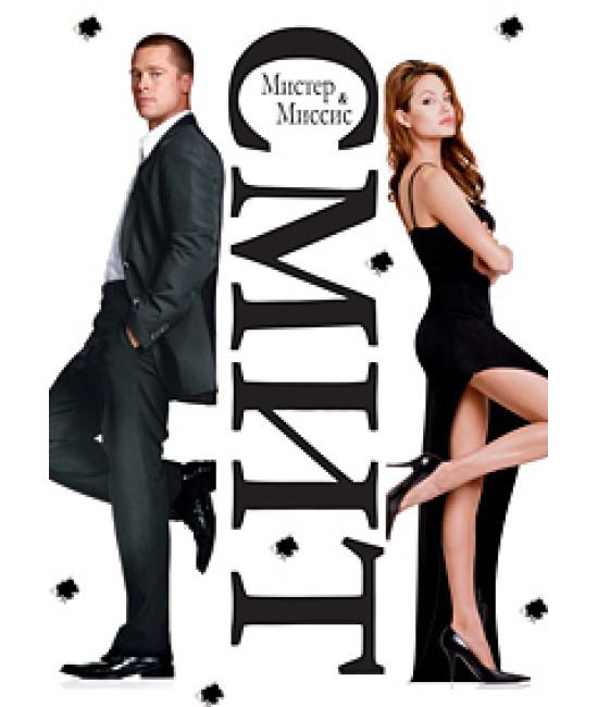 Мистер и миссис Смит [DVD]