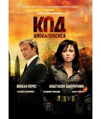 Код апокалипсиса [DVD]