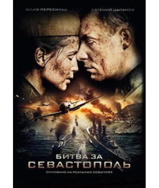 Битва за Севастополь [DVD]