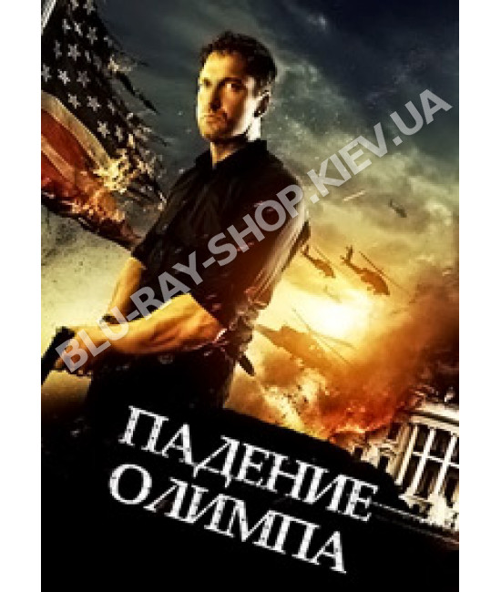 Падение Олимпа [DVD]