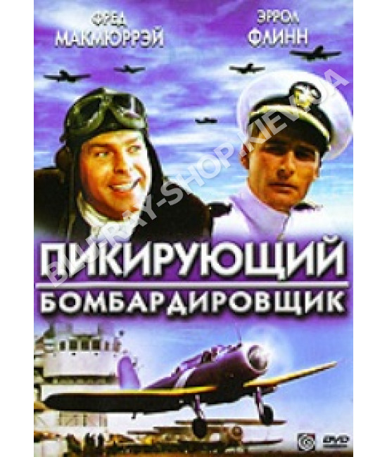Пикирующий бомбардировщик [DVD]