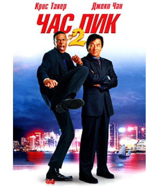 Час пик 2 [DVD]